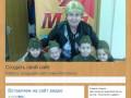 Сайт создан для обучения молодежи сайтостроению