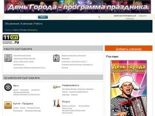 11on Сыктывкар. Сыктывкарский городской портал