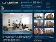 Недвижимость в Новосибирске, квартиры в Новосибирске (Россия, Новосибирская область, Новосибирск)