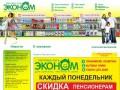 """""""Эконом"""" - торговая сеть"""