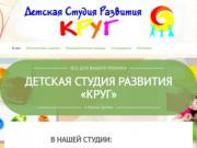 Детская студия развития «КРУГ» в Ликино-Дулево — адаптация к детскому саду
