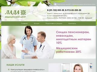 Медицинский центр Лада Минусинск