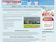 Стоматология в Пущино - Жемчужина