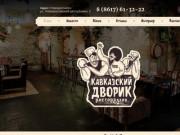 Ресторан Кавказский Дворик Новороссийск