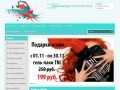 Наша компания предложит вам широкий спектр товаров как для домашнего так и для профессионального использования в сфере ногтевого, ресничного сервиса. Спа, депиляция, маникюрные инструменты и материалы для визажа (Россия, Нижегородская область, Нижний Новгород)