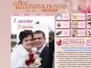 Свадебный журнал Обручальное кольцо Мурманск
