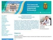 Кяхтинская центральная районная больница