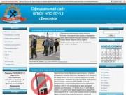 Официальный сайт ПТУ №13 г.Енисейск