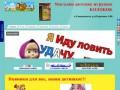 Игрушки-колобок.рф — Магазин игрушек Колобок