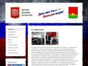 Всероссийская политическая партия «Партия Великое Отечество» (Брянское отделение)