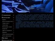 Компания «АвтоКарпет» - материалы для внутреннего тюнинга автомобилей (Томская область, г. Томск, тел.: 8-952-800-44-03)