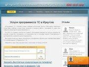 Услуги программиста 1С в Иркутске