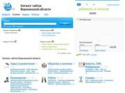 Каталог сайтов Воронежской области