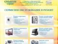 """Сервисный центр """"ОМиКОМ сервис"""" г. Черкассы. Ремонт и сервисное обслуживание стиральных машин"""