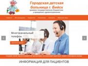 КГБУЗ Городская детская больница г.Бийск