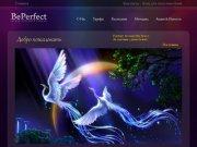 Добро пожаловать :: Be Perfect :: Центр изучения иностранных языков в Краснознаменске