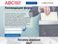 Ликвидация фирм в Москве, закрытие компании по выгодным ценам