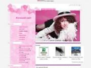 «Женский сайт» (Анны Климовой из Луганска)