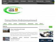 Город Изюм Информационный — это новостной сайт, на котором представлены все важнейшие происшествия, происходящие в городе Изюме, Изюмском районе и области (Украина, Харьковская область, Изюм)