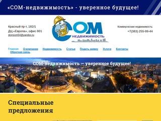 ООО «СОМ-недвижимость», г. Новосибирск