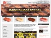 Кирпич керамический ООО Калачинский завод строительных материалов г. Калачинск