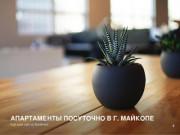 Апартаменты посуточно в г. Майкопе — Ещё один сайт на WordPress