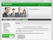 Аудиторские услуги Юридические услуги Бухгалтерские услуги ООО АФ Консул г. Заводоуковск