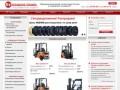 Услуги погрузчика в Калуге (Компания