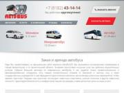 Аренда, заказ автобуса. Тел. +7 (8182) 43-14-14. (Россия, Нижегородская область, Нижний Новгород)