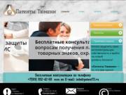 "Патентное Бюро ""Патенты Тюмени"""
