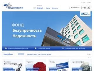 ОАО «ФОНДСЕРВИСБАНК» в Мирном