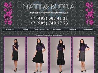 Производители женской одежды. Пошив юбок, блузок, детских платьев оптом