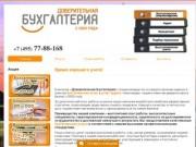 Доверительная бухгалтерия -  в Москве и в Реутове