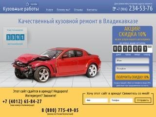 Кузовной ремонт автомобиля в Владикавказе: (906) 234-53-76. Цены разумные! Покраска