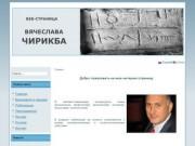 Веб-страница Вячеслава Андреевича ЧИРИКБА (Viacheslav Chirikba - лингвист-кавказовед)