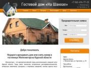 Гостиница Железногорска Курской области. Забронировать и снять номер