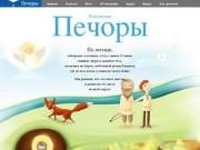 Неофициальный сайт города Печоры