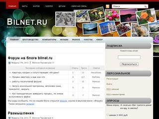 BILNET.RU - Блог о Чукотке и не только (Чукотка: фото, природа, статьи) Чукотский автономный округ, г. Билибино
