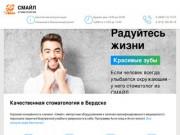 Стоматологическая клиника СМАЙЛ - Качественная стоматология в Бердске