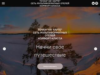 """ТОЧКА° НА' КАРТЕ"""" — ОТЕЛИ КОМФОРТ-КЛАССА"""