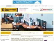 """Офисная мебель, офисные перегородки Волгоград - салон """"Современный офис"""""""