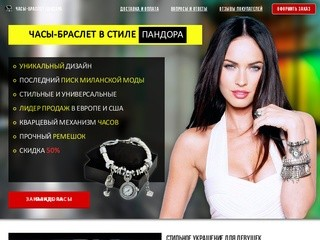 Часы - браслет Pandora купить в Москве