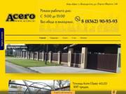 Acero, двери, ворота, калитка, забор, профнастил, дома, строительство