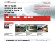 Аренда и купля-продажа офисов складов и торговых помещений Москвы (+7 (499) 347 05 27)