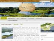 Элитная загородная недвижимость в Завидово