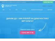 Сделать МРТ и КТ - бесплатная консультация и запись в любой центр СПб (Россия, Ленинградская область, Санкт-Петербург)