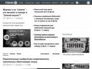 Сайт «Fishki.net»