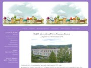 МКДОУ «Детский сад №33» г. Миасса, п. Ленинск