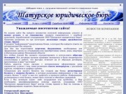 Шатурское юридическое бюро