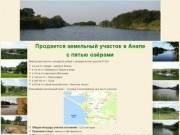Земля Анапа